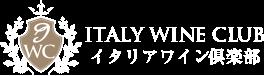 イタリアワイン専門店ワインクラブ